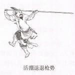 Cheng Chongdou_2-Huo peng tui tui