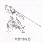 Cheng Chongdou_3-Si peng dui qiang