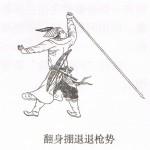 Cheng Chongdou_4-Fan shen peng tui tui